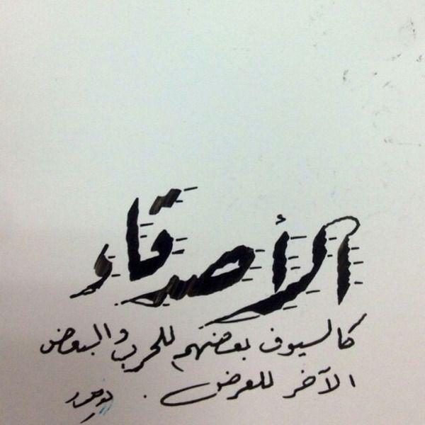 الاصدقاء كالسيوف Calligraphy Quotes Love Calligraphy Words Handwritten Quotes