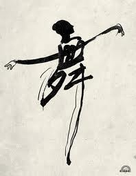 """Chinese Calligraphy """"Dance"""""""
