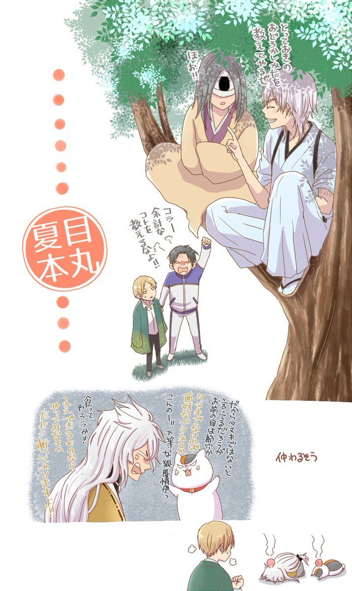 ohmygod a Natsume Yuujinchou x Touken Ranbu crossover!!!!