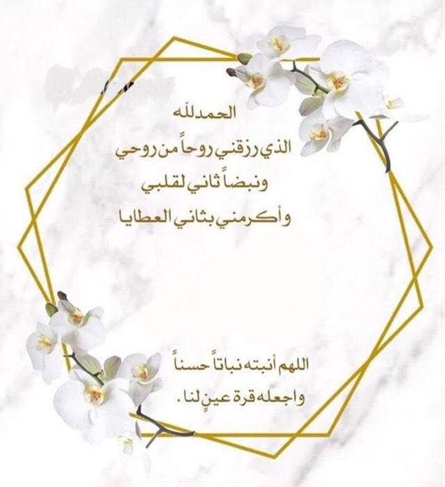 Pin By Om 7aider On تصميميييي Baby Messages Baby Shower Background Baby Prints
