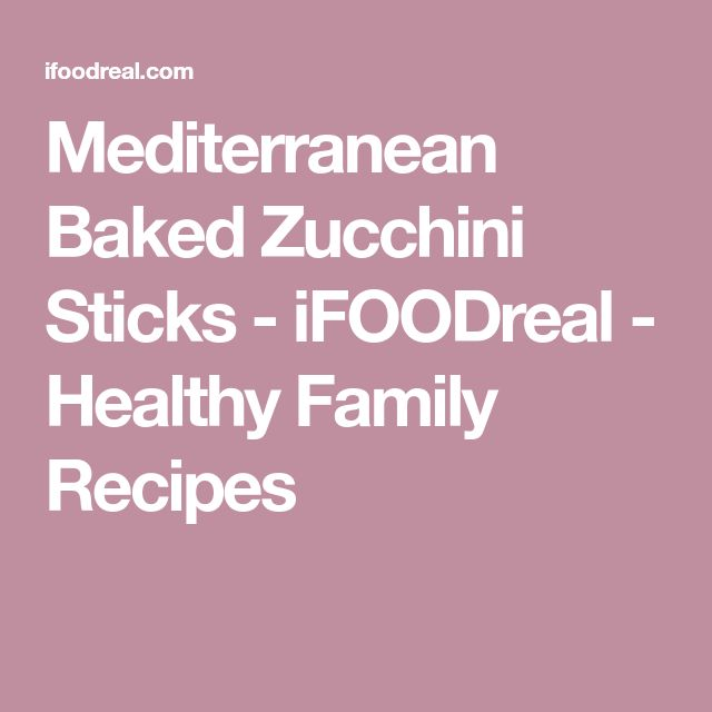 Mediterranean Baked Zucchini Sticks - iFOODreal - Healthy Family Recipes