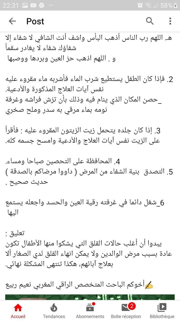 Pin By Nouna Di On دعاء Uig Oils Post