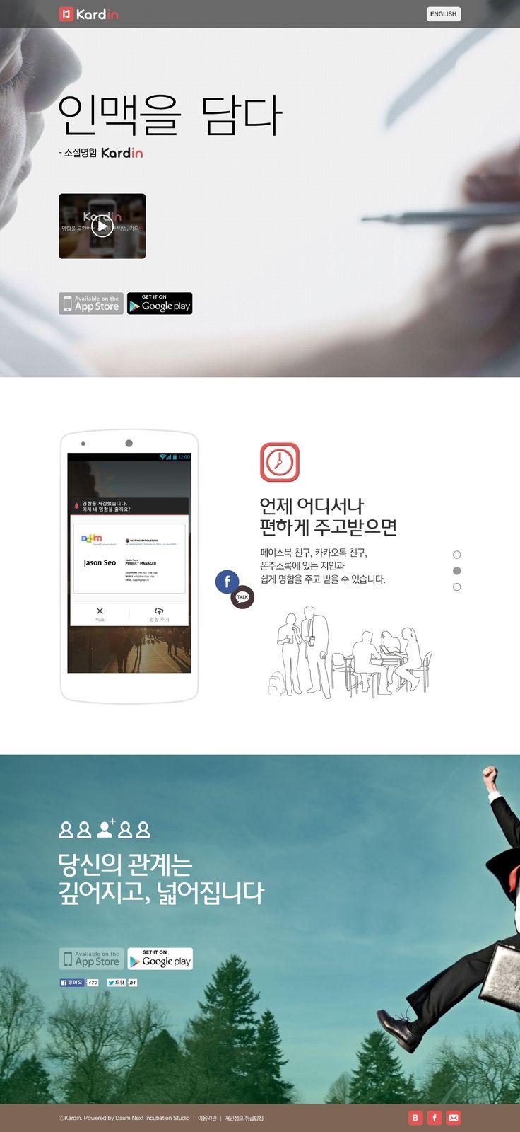 DCafeIn Website - Daum Kard.in