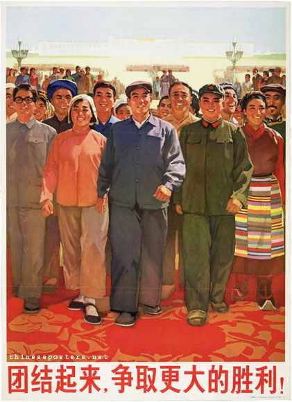"""""""China as a Paradise"""" (woman  on far right wears traditional Tibetan attire)  – Chinese Propaganda Posters"""