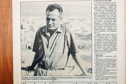 ΚΑΡΟΥΖΟΣ:   Η κυκλοφορία των εφημερίδων αντίκειται στην κυκλοφορία του αίματος αυτός ειν' ο λόγος που αποφάσισα σήμερα νάμαι μονάχα υπήκοος του αέρα   Πηγή: www.lifo.gr