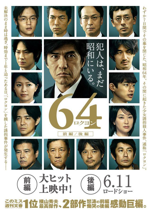 2016/05/14 映画『64-ロクヨン-前編/後編』公式サイト