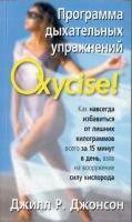 Программа дыхательных упражнений Oxycise! (Оксисайз) для похудения | Ladies.academ.org. Сайт для женщин и о женщинах
