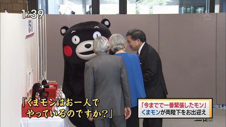 くまニュース : 皇后陛下「くまモンはお一人でやっているのですか?」