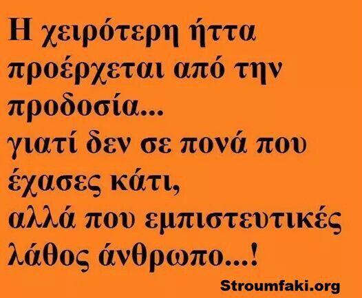 προδοσια απο φιλους στιχακια - Αναζήτηση Google | greek quotes ...