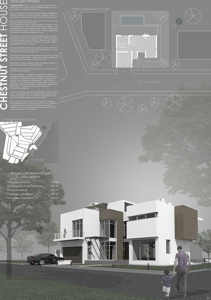 Сhestnut street house