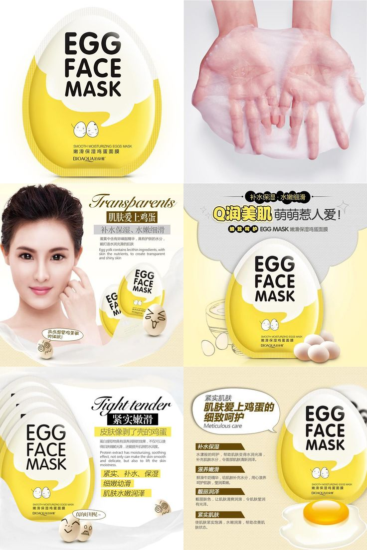 [Visit to Buy] BIOAQUA Egg Facial Mask Smooth Moisturizing Face Mask Oil Control Shrink Pores Whitening Brighten Mask Skin Care #Advertisement
