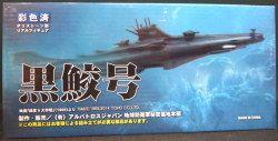 アルバトロスジャパン 東宝怪獣コレクション 緯度0大作戦 黒鮫号 21