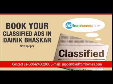 Want to book #classified_ads_in_dainik_bhaskar #newspaper, you no need to rush to newspaper companies, just logon to adfromhomes.com and publish your #ads with few clicks by sitting in your home.