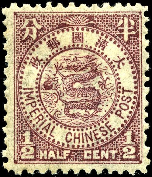 China, 1/2¢, 1897 — printed as Imperial Chinese Post, there were twelve denominations printed in 1897, 1/2¢ through $5. The low values depicted a dragon, the middle values a carp, and the dollar values a wild goose.