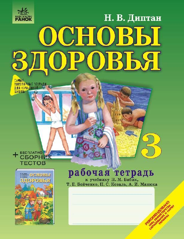 Переклад з английской книжка оксаны карпюк 5 класс