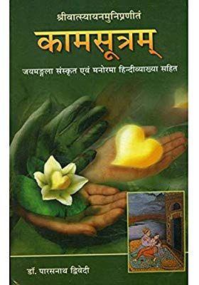 Chandrakanta novel book review in hindi