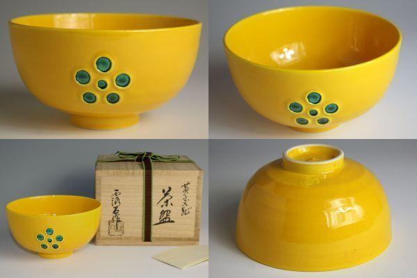赤沢露石 黄交趾茶碗(共箱)