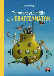 aylogyros news: Το φανταστικό βιβλίο των ΕΠΑΓΓΕΛΜΑΤΩΝ