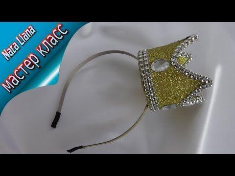 Золотая Корона для маленькой принцессы из Фоамирана . МК от Nata Liana. - YouTube