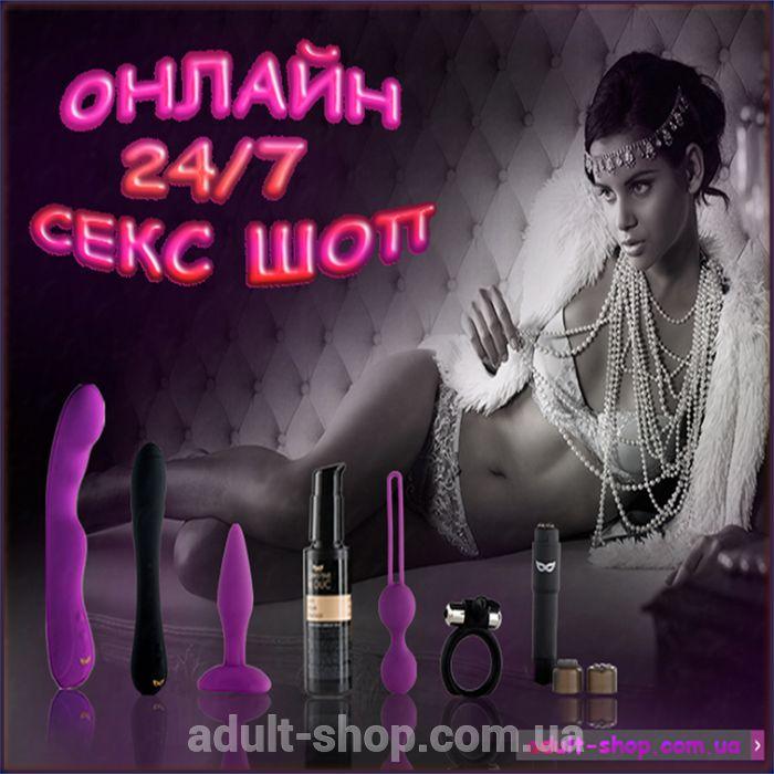 """Секс шоп """"Интернет магазин для взрослых"""""""