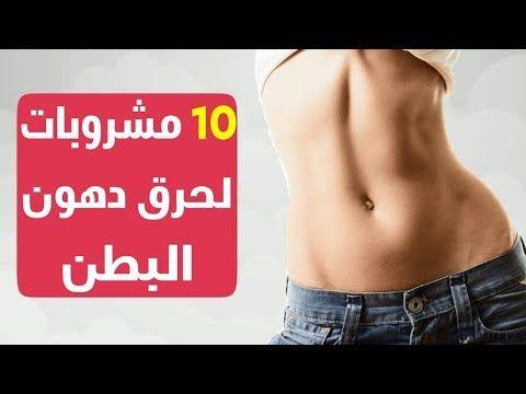 10 مشروبات لحرق الدهون البطن والارداف مشروبات سحرية قبل النوم لحرق دهو Speedo