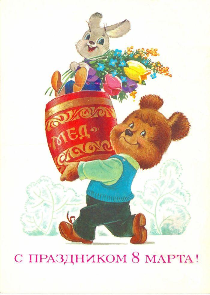 Для, советские открытки на 8 марта с животными