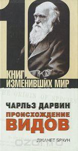 """Книга """"Чарльз Дарвин. Происхождение видов"""" Джанет Браун - купить книгу Darwin's Original of Species ISBN 978-5-17-049442-2 с доставкой по почте в интернет-магазине Ozon.ru"""