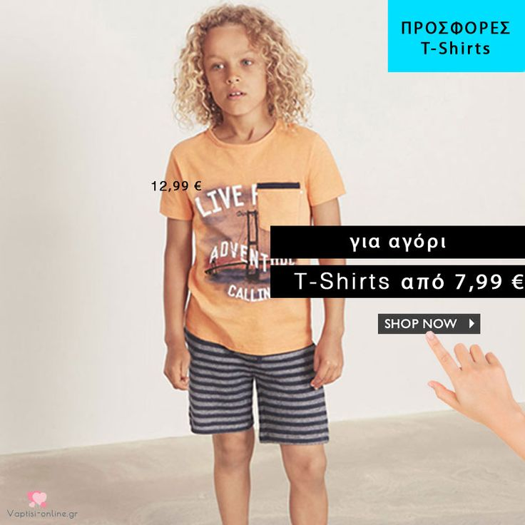 ➡️ Μεγάλες Προσφορές σε T-Shirts για Αγόρι με απίστευτες τιμές απο 7,99 € !!! ➡️ Πρόλαβε τα εδώ: https://bit.ly/2vq8VUl   #baptism #βαπτιση #βαπτιστικα #παιδικα #ρουχα #παπουτσια #παιδικα #vaptisionline #αγορι #κοριτσι #t-shirt #guess #mexx #nameit #katerini