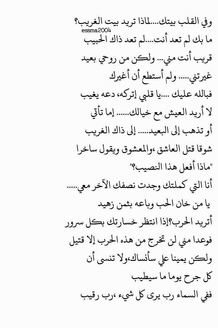 قوية أنا فالحياة من دونك لي تطيب Essma2004 Quotations Book Qoutes Arabic Love Quotes