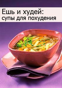 Супы для похудения. Рецепты супов для похудения с капустой, сельдереем, грибами и зеленью. Женский сайт InMoment.ru