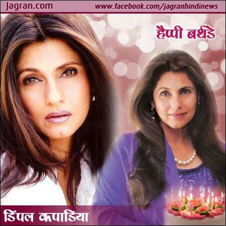 8th june Dimple Kapadia Birthday