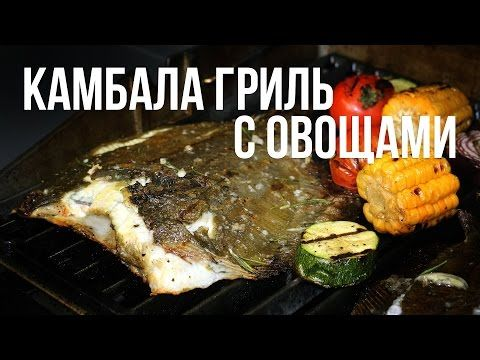 Камбала гриль с овощами - YouTube