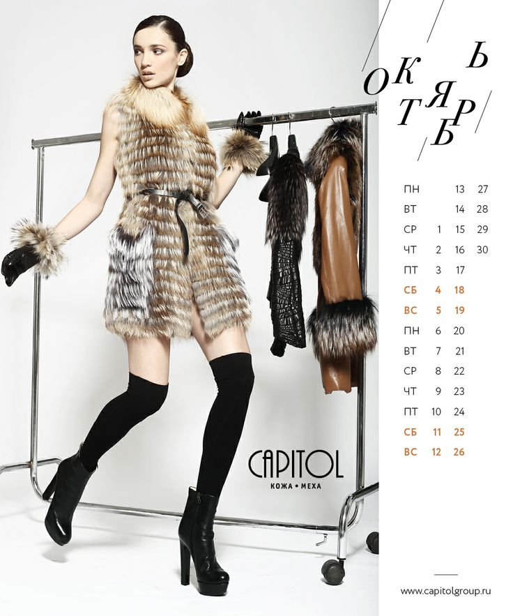 Календарь для «Капитоля», 2014