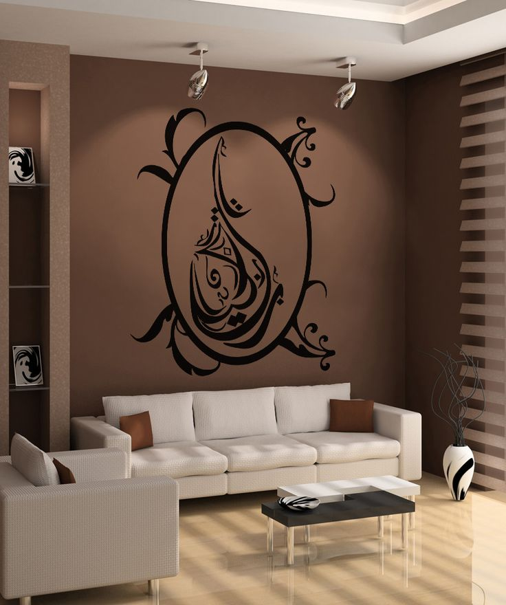 Arabic abstract wall decal