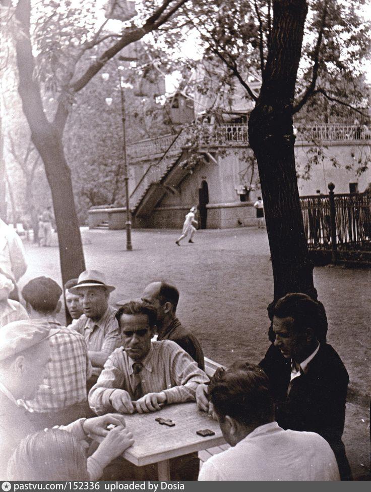 Домино в Парке  1950
