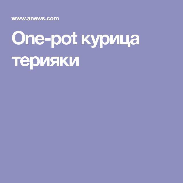 One-pot курица терияки