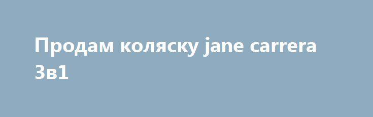 Продам коляску jane carrera 3в1 http://brandar.net/ru/a/ad/prodam-koliasku-jane-carrera-3v1/  Шикарная итальянская коляска! Цвет серо-голубойКоляска в хорошем состоянии.В комплекте:шасси, люлька, прогулочный блок, автокресло (автолюлька), сумка на коляску.Коляска добротная, легко складывается, удобно возить в авто, занимает мало места. Все ремни на месте с мягкими накладками. Мне очень понравилось то, что абсолютно все ткани съёмные, свободно можно стирать в стиральной машинке (чего не…