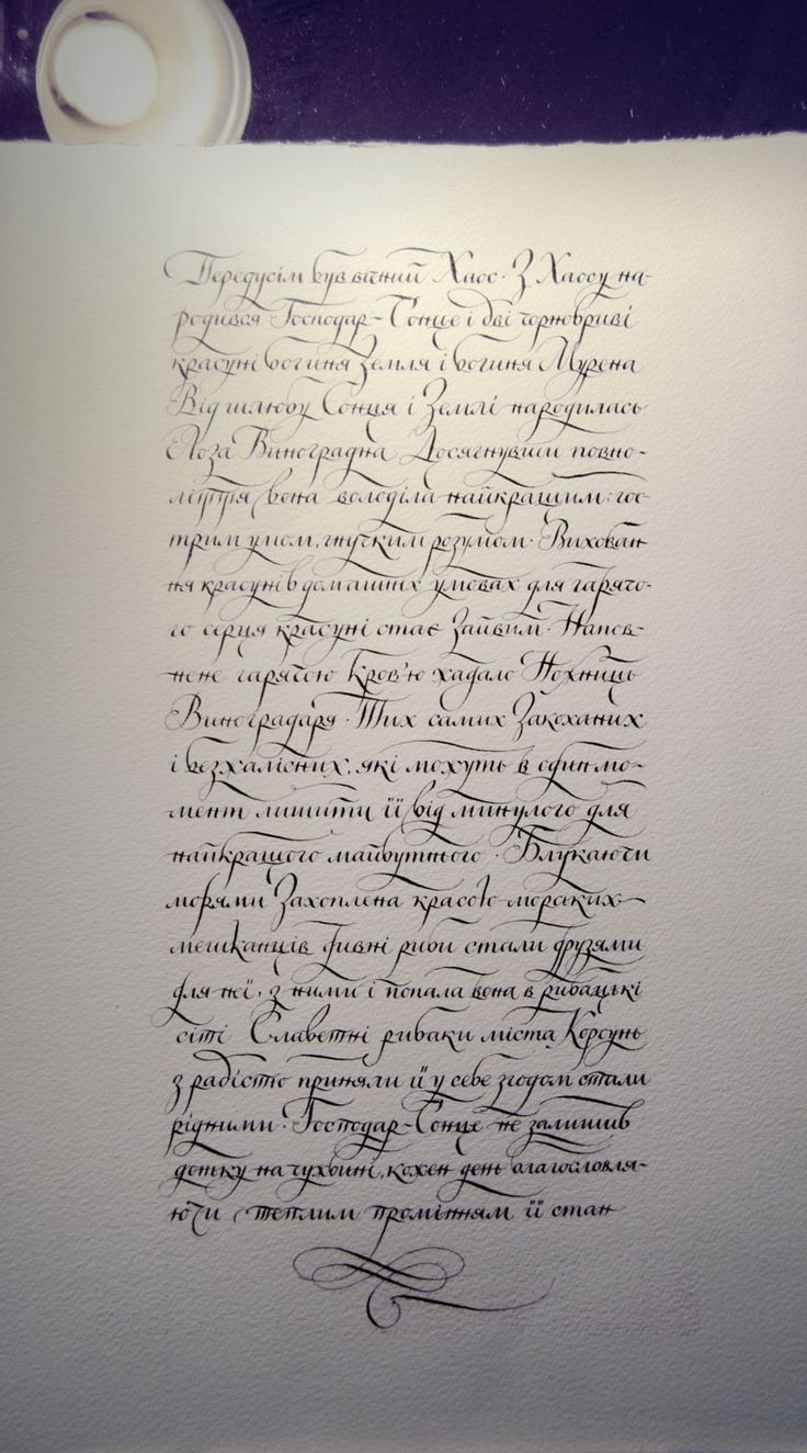 Calligraphic works by Victoria and Vitalina Lopukhiny, via Behance