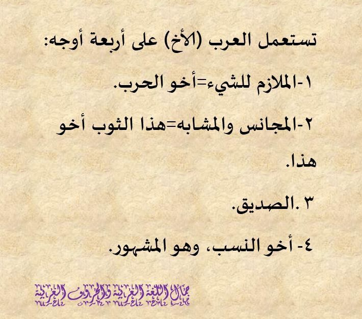 Pin By عادل On فوائد لغوي ة Beautiful Arabic Words Inspirational Quotes Islamic Quotes