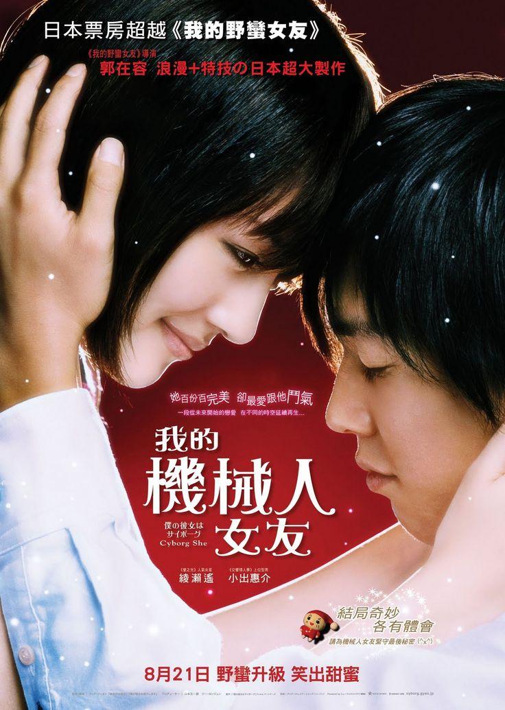 """僕の彼女はサイボーグ """"Cyborg She"""" directed by Kwak Jae-yong, 2008"""