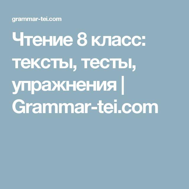 Чтение 8 класс: тексты, тесты, упражнения | Grammar-tei.com