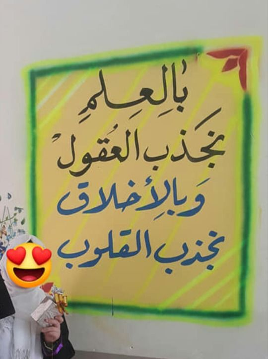 حكم للمدرسة قصيرة من ذاق ظلمة الجهل أدرك أن العلم نور مصطفى نور الدين Arabic Calligraphy Art Calligraphy Art Arabic Calligraphy