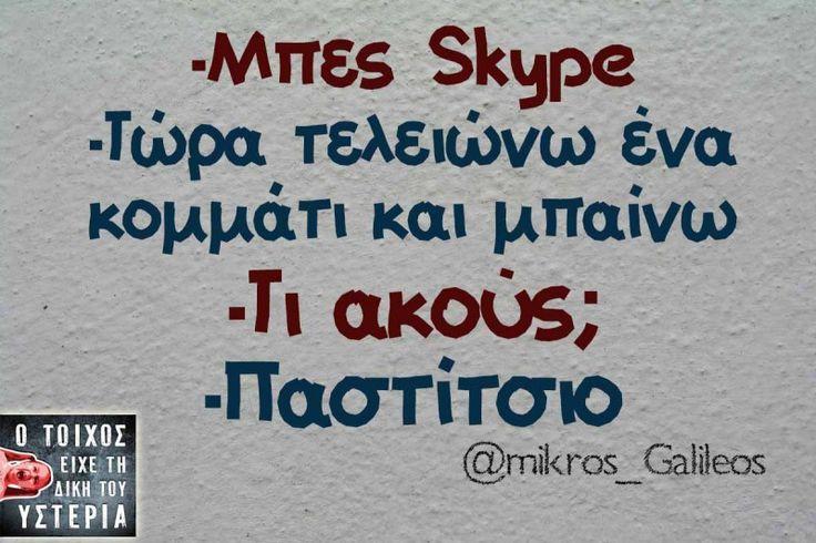 -Μπες Skype -Τώρα τελειώνω ένα κομμάτι και μπαίνω - Ο τοίχος είχε τη δική του υστερία – Caption: @mikros_Galileos Κι άλλο κι άλλο: -Κάνω τη δίαιτα του Αλτσχάιμερ Πήγε η άλλη να φαρμακωθεί Εμπιστεύτηκα το Size One της Power Health Που είσαι ρε Ελένη; Πώς άλλαξες έτσι; Της μερέντας το κουτάλι -Ωραίο σώμα -Ευχαριστώ γυμνάζομαι Εάν...