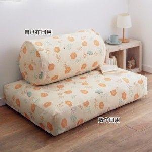 おしゃれな収納袋で、布団をソファーに。ソファーになる布団収納袋 ...