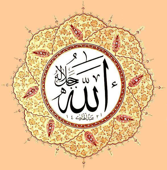 Allah #allah #arabic #islam #calligraphy #one #intricate #islamicart