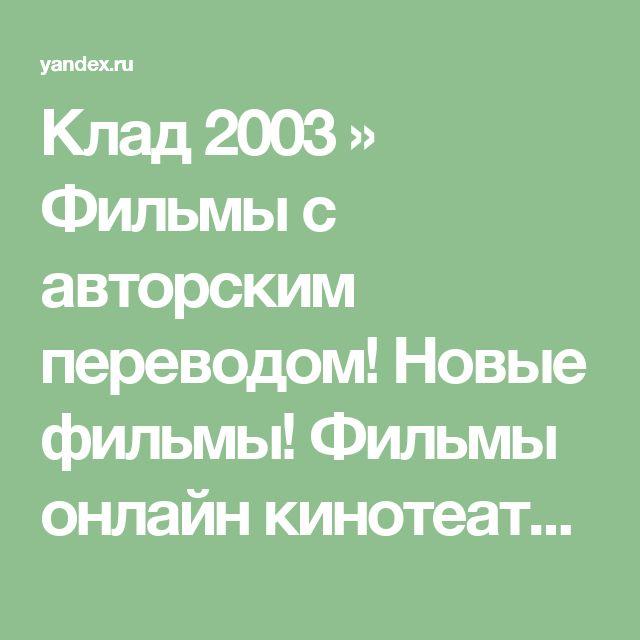 Клад 2003 » Фильмы с авторским переводом! Новые фильмы! Фильмы онлайн кинотеатр — Яндекс.Видео