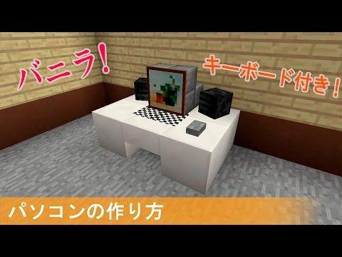 【マインクラフト】パソコンの簡単な作り方 (PS3.4/VITA対応) - YouTube