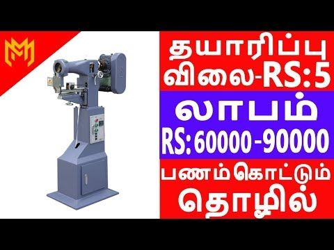 Small business ideas in Tamil | business ideas in Tamil |low