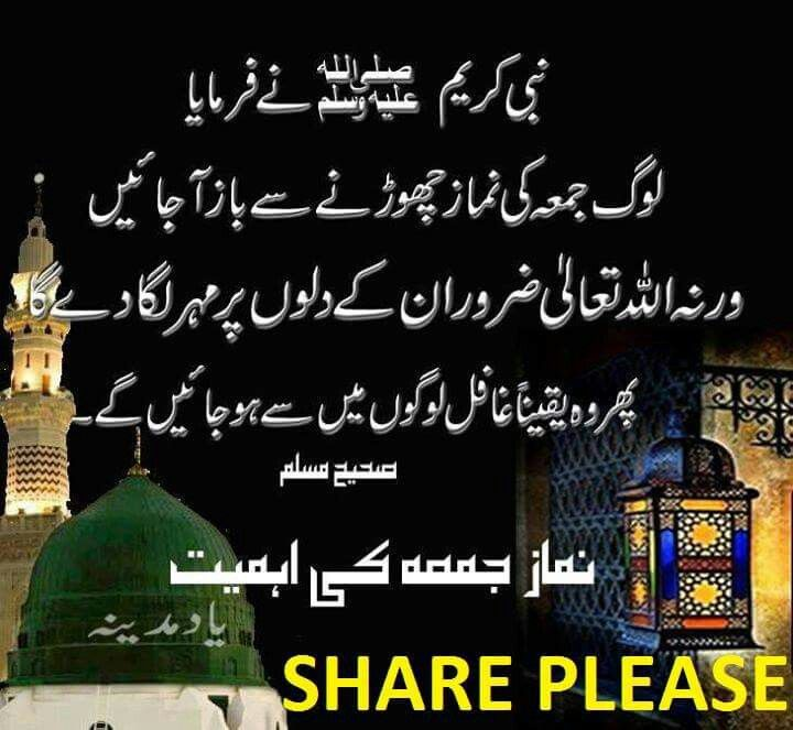 Best 25+ Jumma Mubarak Hadees Ideas On Pinterest