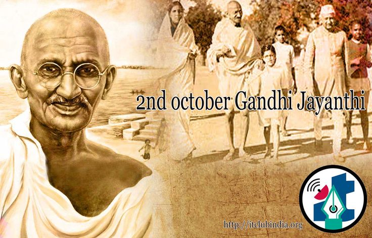 #Gandhi Jayanti is celebrated as a National Holiday in India to mark the birthday of Mohandas Karamchand Gandhi, the 'Father of the Nation'. Gandhi was born on 2nd October 1869; therefore each year Gandhi Jayanti is celebrated on this day. http://itclubindia.org/